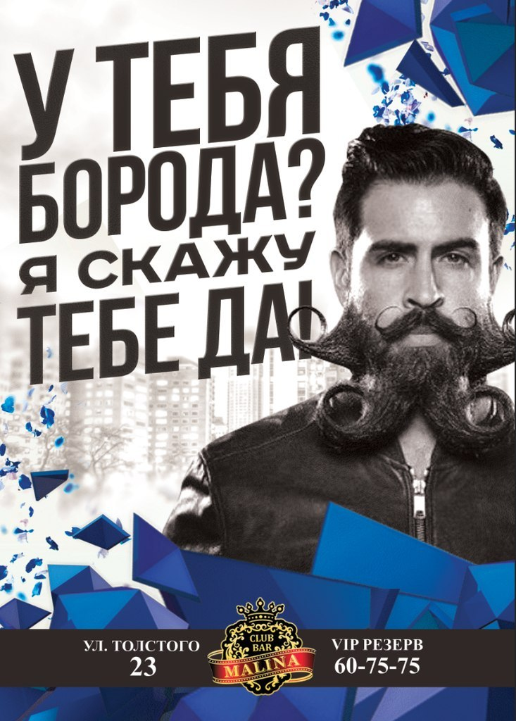 Афиша Улан-Удэ 6 и 7 февраля БОРОДА party