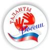 Таланты России (дистанционные конкурсы)