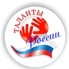 Таланты России (фестиваль конкурсов)