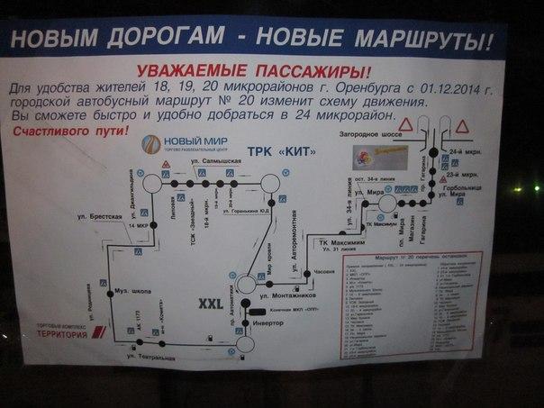 Новая схема движение маршрута