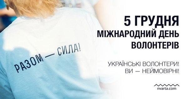 С днем Волонтера! - Борис Севастьянов исполнил прекрасную песню о народном волонтерском движении - Цензор.НЕТ 3832
