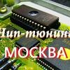 SVDchip чип тюнинг, прошивка в Москве