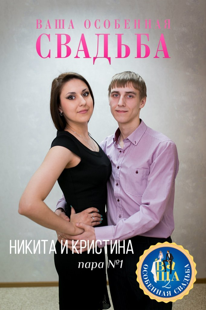 Никита Заврачев, Омск - фото №11