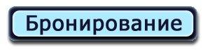 piterflat.ru/bronirovanie/