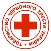 Красный Крест Одесса
