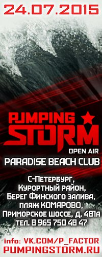 24 июля PUMPING STORM OPEN AIR - Paradise Beach