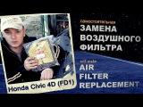 ЗАМЕНА ВОЗДУШНОГО ФИЛЬТРА - Honda Civic 4D  AIR FILTER REPLACEMENT - Civic FD (Acura CSX)