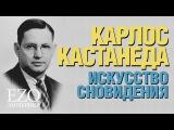 ₠Ꮓọ⋆ КАРЛОС КАСТАНЕДА - Искусство сновидения /АУДИОКНИГА