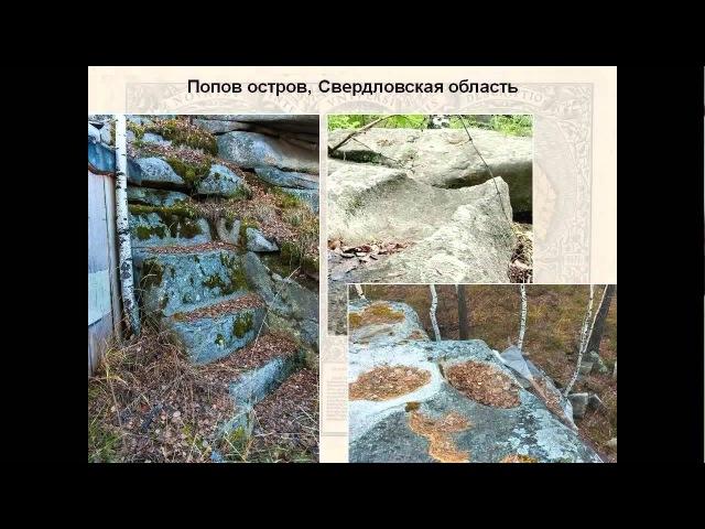 Николай Субботин Неизвестные цивилизации Уральских гор 2015
