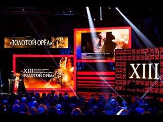 Премия Золотой Орел  за 2014 год 23.01.2015. Полная версия. Часть 2