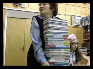 Трудна жизнь школьного библиотекаря!