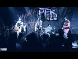 Обе-Рек - Золотая рыбка (live) (2013)