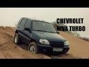 Обзор - Chevrolet Niva Турбо 0.8 бар