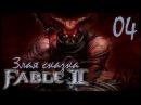 Fable 2 - 04 - Мститель в трусах