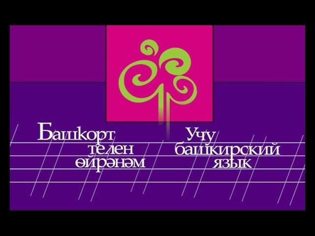 Учу башкирский язык. Урок 1