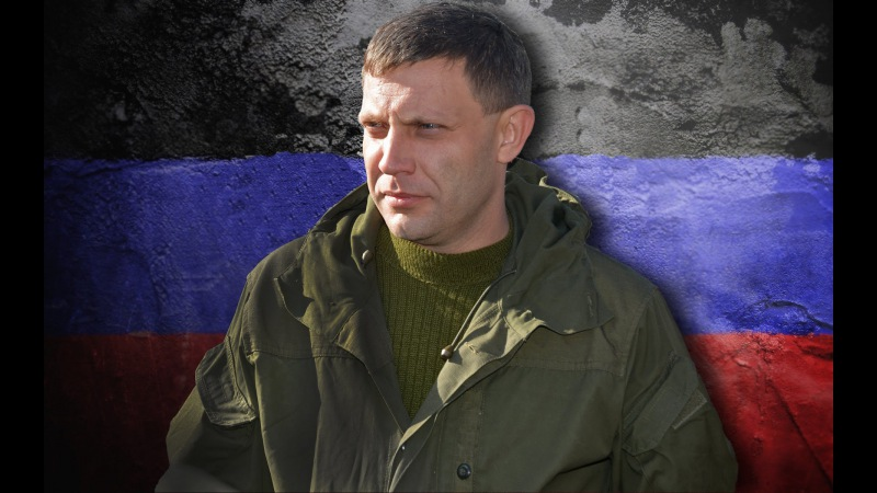 Александр Захарченко о полномасштабной войне,