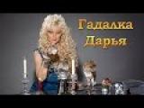 Гадалка Дарья Усыпить зверя сериал Гадалка 2013