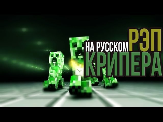 РЭП КРИПЕРА НА РУССКОМ|RAP OF CREEPER IN RUSSIAN