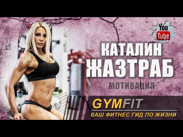 Каталин Жазтраб. Мотивация (Katalin Jasztrab Motivation)