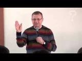 В.А. Ефимов - Человек Эпохи Водолея (16 марта 2013) - Часть 1