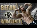 Веган Сыроед Бодибилдер Андрей Лопушанский