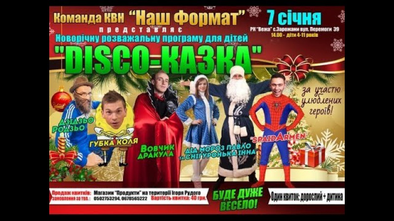 Вражаюча та неймовірна Різдвяна ПРЕМ'ЄРА DISCO-КАЗКА в Зарожанах!