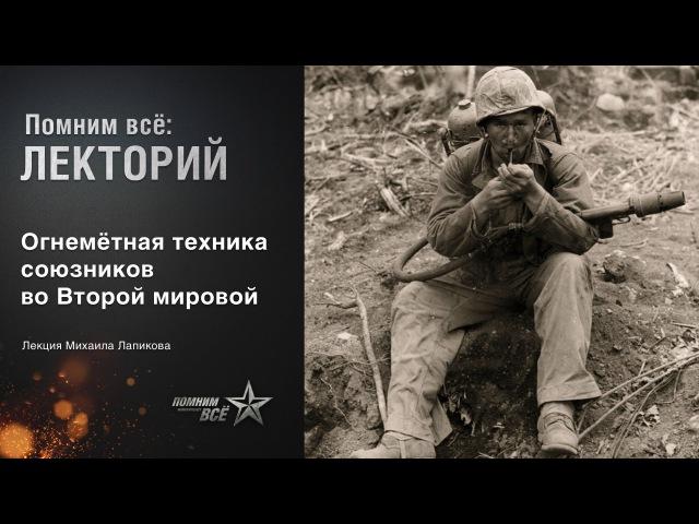 Лекция Михаила Лапикова Огнеметная техника союзников