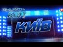 Кастинг в Киеве - Танцуют все 7 - Анонс  - 17.10.2014