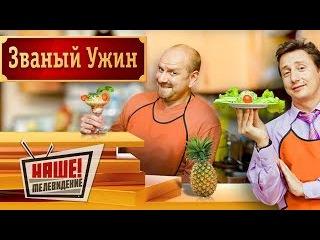 Званый ужин  - Андрей Кудрявцев - День 2 - Суперигра - Неделя 375