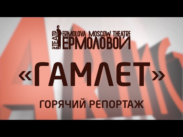 Горячий репортаж. Гамлет театр им. Ермоловой.