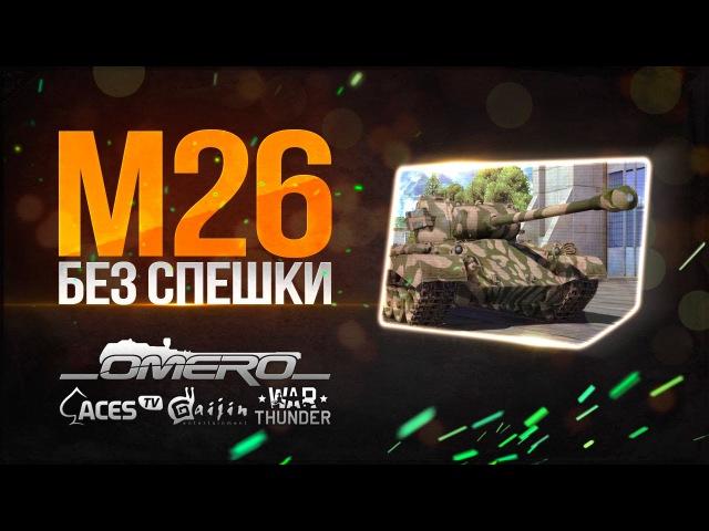 Обзор M26 Pershing Без спешки   Реалистичные бои   War Thunder