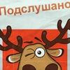 Подслушано Гвардейск (Troll public)