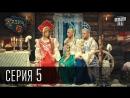 Сказки У / Казки У - 1 сезон, 5 серия Комедийный сериал
