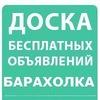 Горловка|Енакиево|Барахолка|Объявления