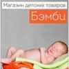 Детские коляски и товары для новорожденных