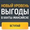 ПАРАДИГМА + PARADIGMA= 2DIGMA Ханты-Мансийск!