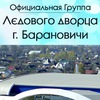 Ledovy Dvorets-Baranovichi