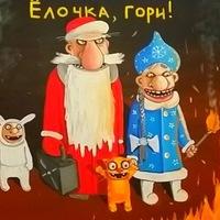 Вадим Которов