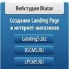 BScms.ru LPcms.ru / Landing page / Яндекс Директ