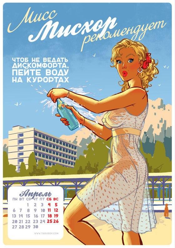 В Крыму выпустили календарь в стиле плакатов СССР