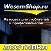WesemShop.ru - автомобильные фары и светотехника