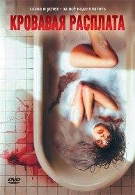 Кровавая расплата / Grave Misconduct (2008)