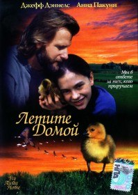 Летите домой / Fly Away Home (1996)