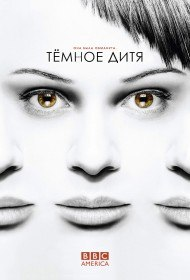 Тёмное дитя / Orphan Black (Сериал 2013-2015)