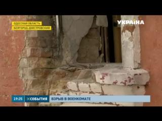 Украина. В Одесской области подорвали военкомат!