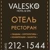 Загородный отель VALESKO HOTEL&SPA