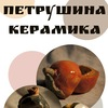 Петрушина Керамика