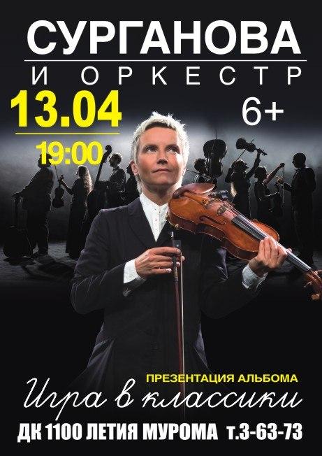 Афиша Муром Сурганова и Оркестр в Муроме. Концерт. Билеты.