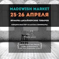 Madewish Market 25-26 апреля 2015