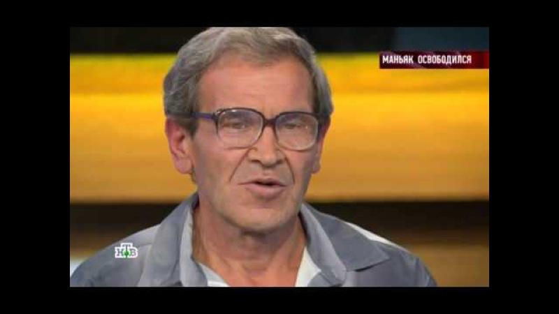 Говорим и показываем с Леонидом Закошанским - Маньяк освободился 17.09.2015